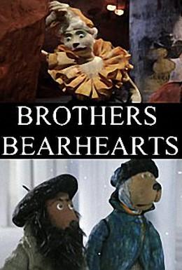 Постер фильма Братья Медвежье сердце (2005)