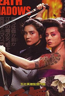 Постер фильма Смертельные тени (1986)