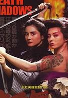 Смертельные тени (1986)