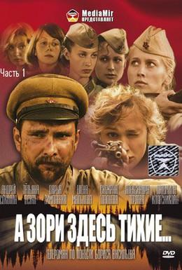 Постер фильма А зори здесь тихие... (2006)