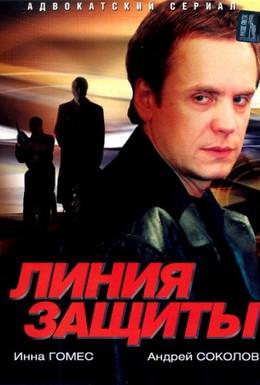 Постер фильма Линия защиты (2002)