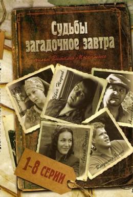 Постер фильма Судьбы загадочное завтра (2010)