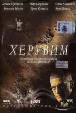 Постер фильма Херувим (2005)