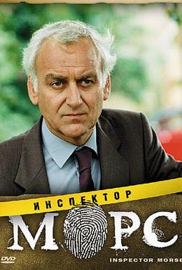 Постер фильма Инспектор Морс (1993)