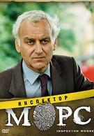 Инспектор Морс (1993)