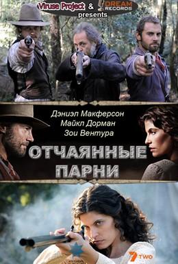 Постер фильма Отчаянные парни (2011)