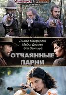 Отчаянные парни (2011)