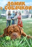 Домик с собачкой (2002)