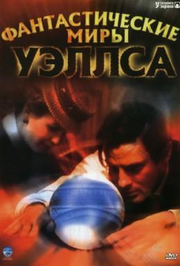 Постер фильма Фантастические миры Уэллса (2001)