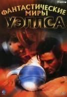 Фантастические миры Уэллса (2001)