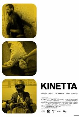 Постер фильма Кинетта (2005)