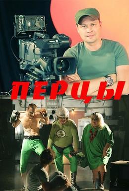 Постер фильма Перцы (2011)