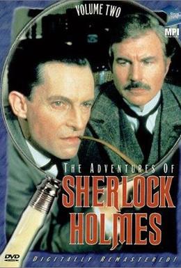 Постер фильма Приключения Шерлока Холмса (1984)