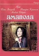 Амапола (2003)