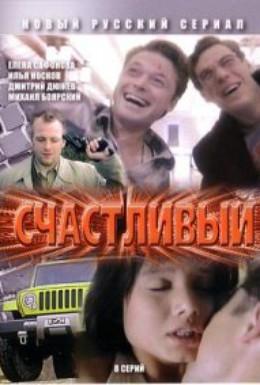 Постер фильма Счастливый (2005)