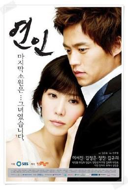 Постер фильма Влюбленные (2006)