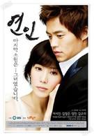 Влюбленные (2006)