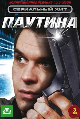 Постер фильма Паутина (2007)