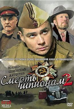 Постер фильма Смерть шпионам: Крым (2008)