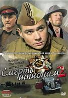 Смерть шпионам: Крым (2008)