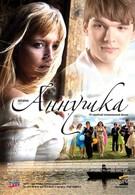 Аннушка (2009)