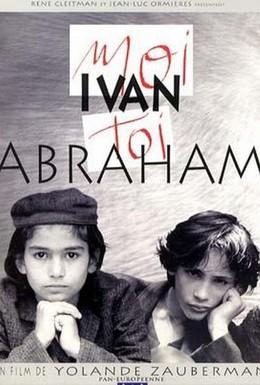 Постер фильма Я - Иван, ты - Абрам (1993)