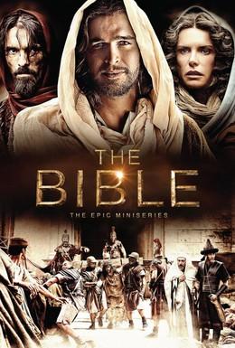 Постер фильма Библия (2013)