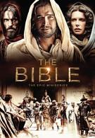 Библия (2013)