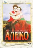 Алеко (1953)
