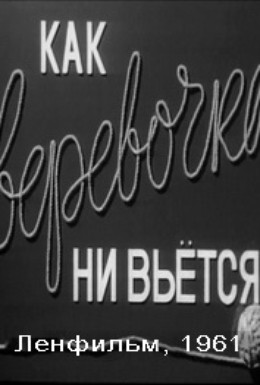 Постер фильма Как веревочка ни вьется (1961)