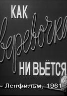 Как веревочка ни вьется (1961)
