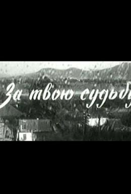 Постер фильма За твою судьбу (1972)