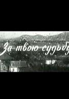 За твою судьбу (1972)