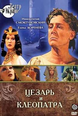 Постер фильма Цезарь и Клеопатра (1979)