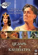 Цезарь и Клеопатра (1979)