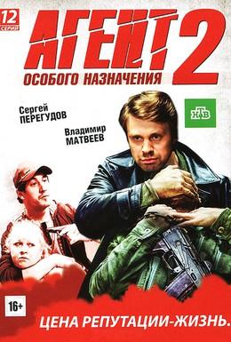 Постер фильма Агент особого назначения 2 (2011)