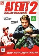 Агент особого назначения 2 (2011)