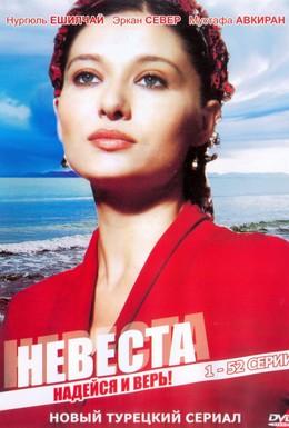 Постер фильма Невеста (2006)