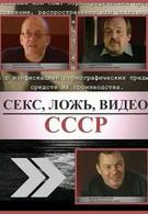 Секс, Ложь, Видео: СССР (2005)