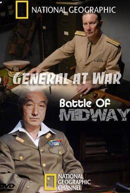 Постер фильма Война генералов (2009)