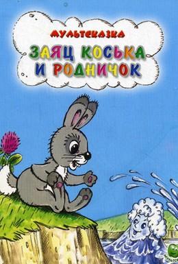 Постер фильма Заяц Коська и Родничок (1974)