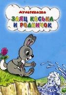 Заяц Коська и Родничок (1974)