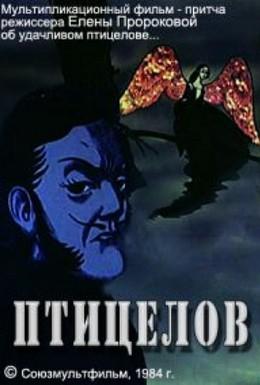 Постер фильма Птицелов (1984)