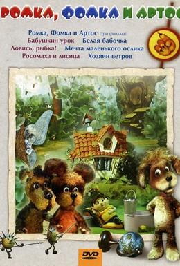 Постер фильма Ромка, Фомка и Артос (1989)