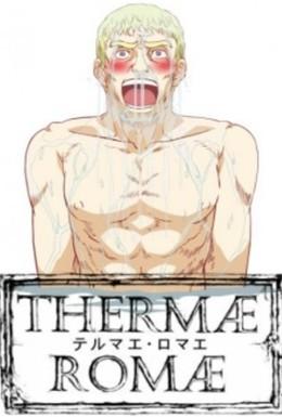 Постер фильма Римские общественные бани (2012)
