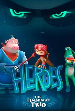Постер фильма Почти герои 3D (2015)