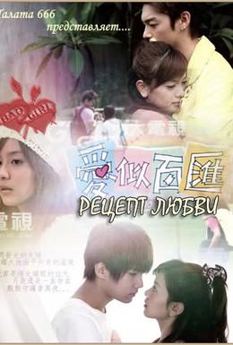 Постер фильма Рецепт любви (2010)