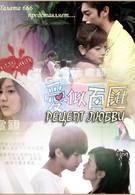 Рецепт любви (2010)