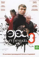 Эра стрельца 3 (2009)