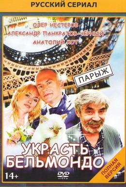 Постер фильма Украсть Бельмондо (2012)